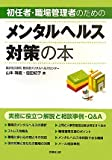 初任者・職場管理者のためのメンタルヘルス対策の本