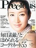 Precious (プレシャス) 2012年 04月号 [雑誌]