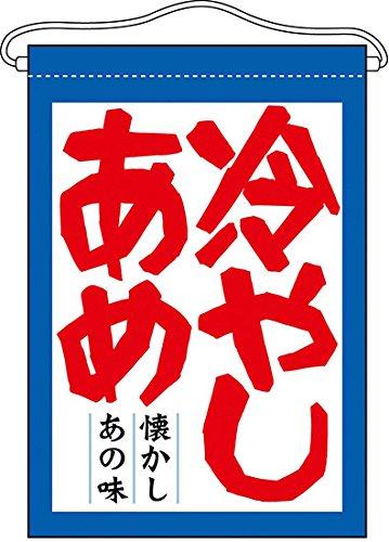冷やしあめ 吊下旗 No.63061(受注生産)