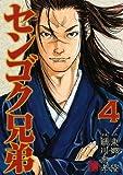 センゴク兄弟(4) (ヤンマガKCスペシャル)