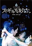 フィギュアなあなた 豪華版DVD-BOX (特典DVD1枚付き2枚組)