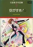 竹宮恵子作品集 / 竹宮 恵子 のシリーズ情報を見る