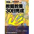 教職教養30日完成〈2013年度版〉 (教員採用試験Pass Line突破シリーズ)
