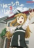 リューシカ・リューシカ 10巻 (デジタル版ガンガンコミックスONLINE)
