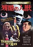 残酷の人獣[DVD]