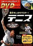 テニスパーフェクトマスター—基本をしっかりマスター! (スポーツ・ステップアップのDVDシリーズ)
