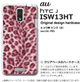 au ISW13HTケース・カバー HTC J au ヒョウ柄 ピンク(B) isw13ht-705