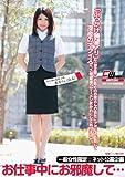 お仕事中にお邪魔して… 都内商社勤務23歳 美月さん(仮名) [DVD]
