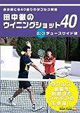 テニスストリームTV DVDレッスン 田中徹のダブルスウイニングショット40 DISC1 デュースサイド編