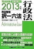 2013年版 司法試験 完全整理択一六法 行政法 (司法試験択一受験シリーズ)