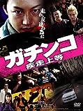 ガチンコ 疾走上等 [DVD]