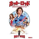 ホット・ロッド/めざせ!不死身のスタントマン [DVD]