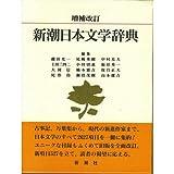 増補改訂新潮日本文学辞典