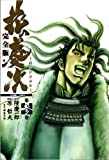 花の慶次—雲のかなたに (第3巻) (Tokuma comics)