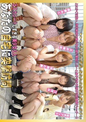 [進藤みく 大沢美加 成瀬心美 つぼみ 並木アンナ] エスカレートしすぎる美少女5人、あなたの自宅に突撃訪問。