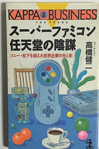スーパーファミコン 任天堂の陰謀―ソニー・松下を越えた世界企業の光と影 (カッパ・ビジネス)