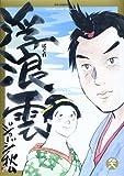 浮浪雲 98 (ビッグコミックス)