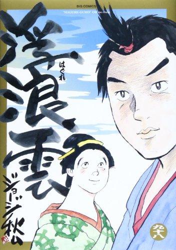 浮浪雲(はぐれぐも) 98 (ビッグコミックス)