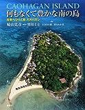 何もなくて豊かな南の島―未来へひらく島カオハガン