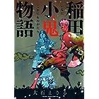 稲田小鬼物語 (ヤングキングコミックス)