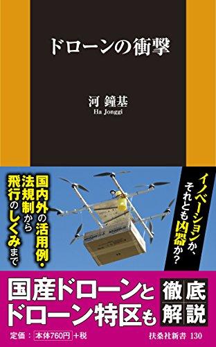 ドローンの衝撃 (扶桑社新書)