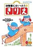 きりえ―3・4・5歳 (幼稚園にはいったら (3))