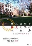 無名大学を優良大学にする力―ある大学の変革物語―