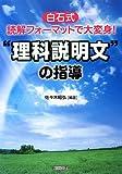 """白石式読解フォーマットで大変身! """"理科説明文"""