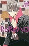 ReReハロ 9 (マーガレットコミックス)