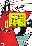 日本の神話と神様手帖 あなたにつながる八百萬の神々