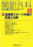 関節外科 基礎と臨床 2013年 03月号 [雑誌]