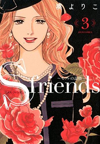 S-friends~セフレの品格~(3) (ジュールコミックス)