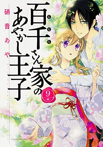 百千さん家のあやかし王子 (9) (あすかコミックスDX)