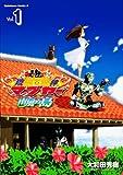 琉神マブヤー 南風ぬ島 / 大和田 秀樹 のシリーズ情報を見る