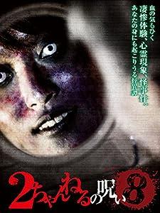 2ちゃんねるの呪い Vol.8