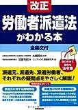 改正労働者派遣法がわかる本【全条文付】