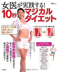 女医が実践する! 10秒マジカルダイエット (TJMOOK) (TJ MOOK)