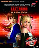 DEAD OR ALIVE 5 Last Round マスターガイド