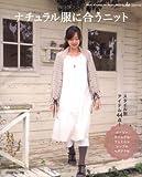 ナチュラル服に合うニット―リネン&コットン糸で編む (Heart Warming Life Series)