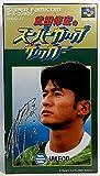 武田修宏のスーパーカップサッカー