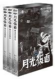 月光仮面 第4部  幽霊党の逆襲篇 バリュープライスセット(3巻組) [DVD]