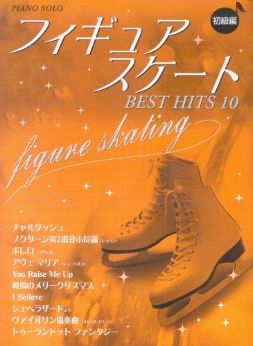 ピアノソロ フィギュアスケート ベストヒット10 初級編