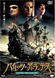 パイレーツ・オブ・アトランティス EPISODE2:呪われた島の秘密 [DVD]