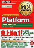 MCA教科書 Platform(試験番号:M10-201) Windows Server 2008対応