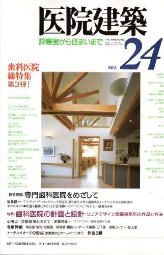 医院建築―診察室から住まいまで (No.24)