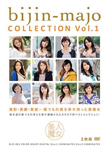 [] 美人魔女COLLECTION Vol.1 美人魔女