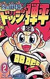 炎の闘球児 ドッジ弾平 (2) (てんとう虫コミックス)