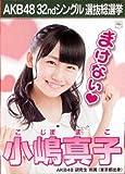 AKB48 公式生写真 32ndシングル 選抜総選挙 さよならクロール 劇場盤 【小嶋真子】