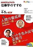 NHK仕事学のすすめ 2010年4-5月 (知楽遊学シリーズ/木曜日)