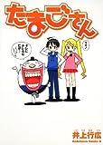 たまごさん (角川コミックス・エース 165-3)